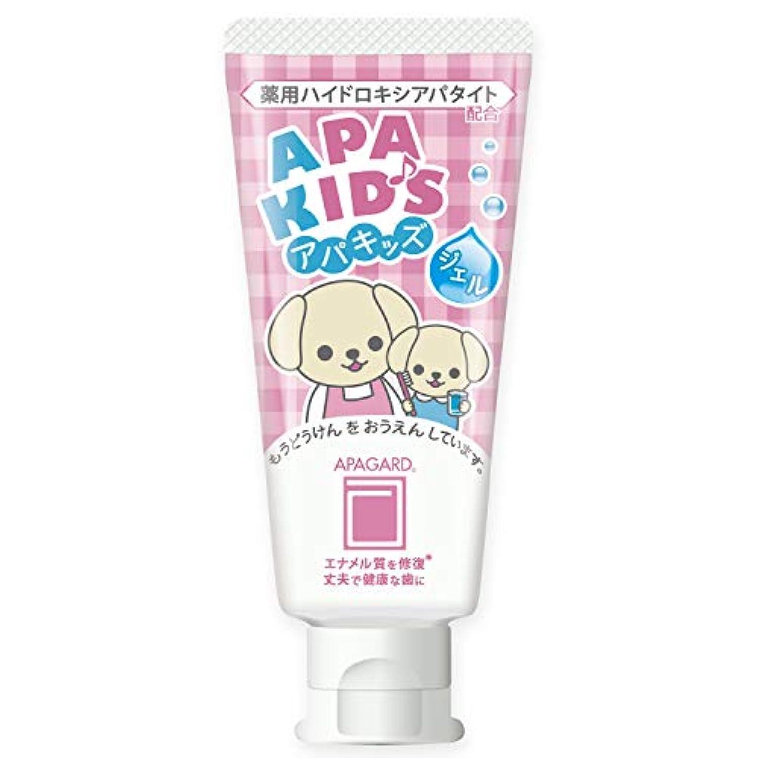 訴えるアルカトラズ島誰もアパガード(APAGARD)アパキッズジェル60g むし歯予防 こどもハミガキ ジェルタイプ イチゴ(医薬部外品)