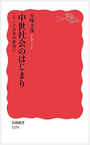 中世社会のはじまり〈シリーズ日本中世史 1〉  / 五味 文彦