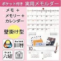 ポケット付き カレンダーメモルダー 実用タイプ 2019 (ホールドシール&スケジュールシール付き )