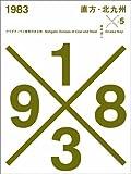 1983 直方・北九州 メモリア グラフィカ no.5
