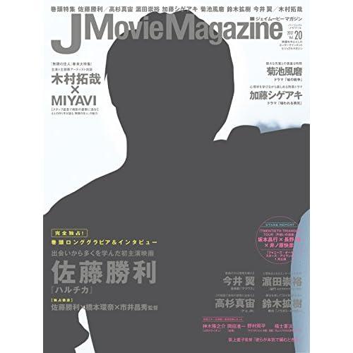 J Movie Magazine(ジェイムービーマガジン) Vol.20 (パーフェクト・メモワール)