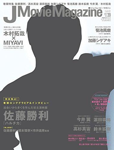 J Movie Magazine(ジェイムービーマガジン) Vol.20 (パーフェクト・メモワール)の詳細を見る