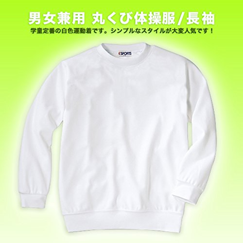 丸首体操服(白) 男女兼用 長袖 無地Tシャツ 体操着 スクール 丸首 子供 キッズ(12900) (150cm)