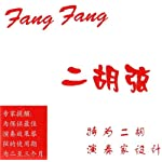 Fang Fang(芳芳)製 二胡弦 赤 ERS-180