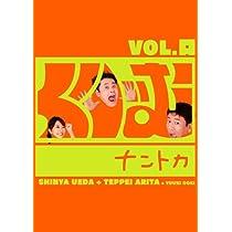 くりぃむナントカ vol.口 [DVD]