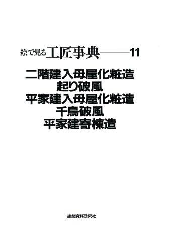 二階建入母屋化粧造・起り破風ほか (絵で見る工匠事典)