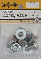 ビーバー(BEAVER) ユニクロ六角ボルト 8×15mm 3F057