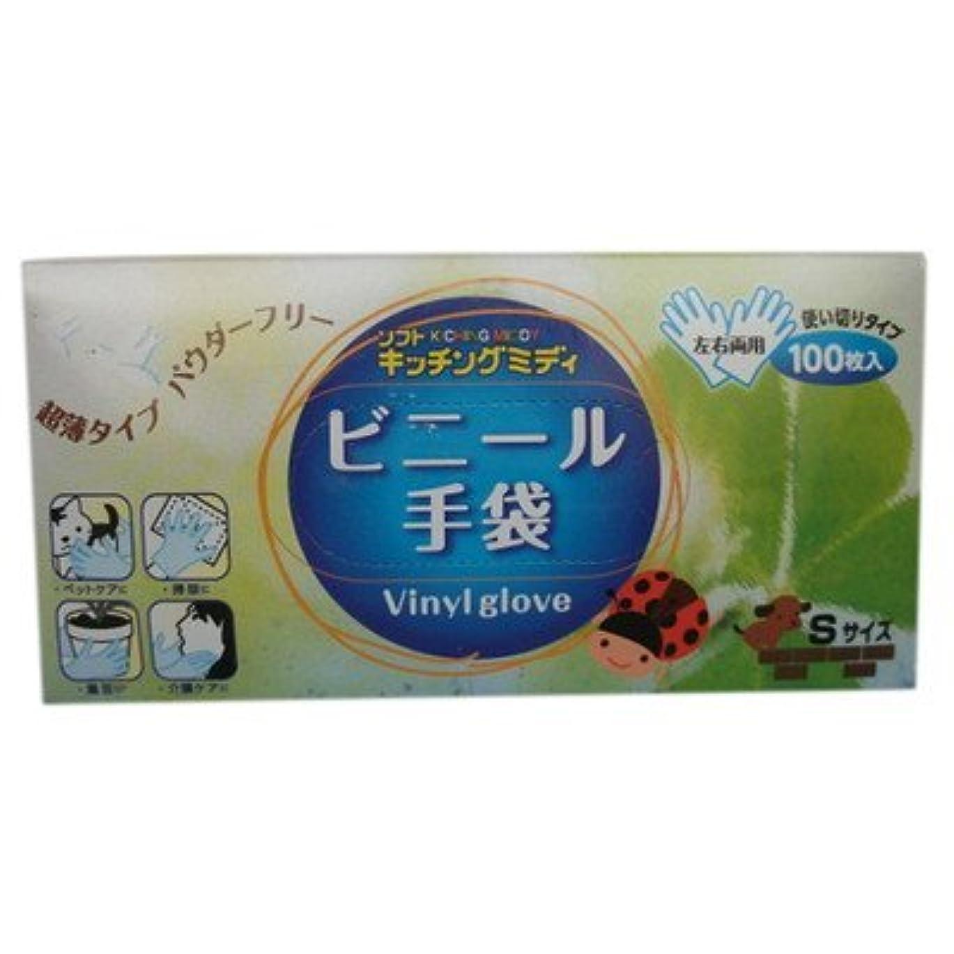 奥田薬品 ソフトキッチングミディ ビニール手袋 S 100枚入