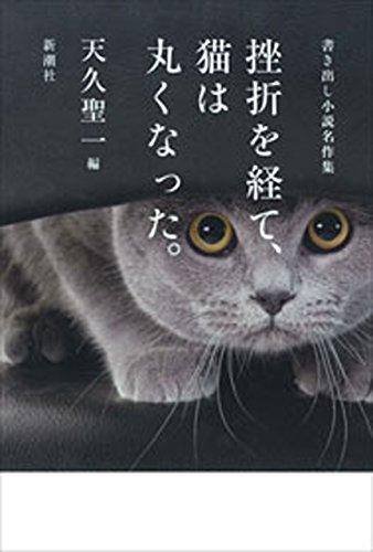 挫折を経て、猫は丸くなった。—書き出し小説名作集—