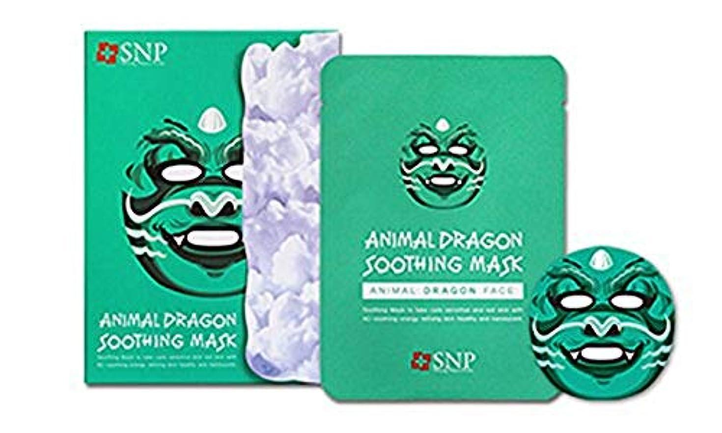 実験みがきます折り目SNP アニマル ドラゴン スーディングリンマスク10枚 / animal dargon soothing mask 10ea[海外直送品]