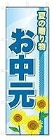のぼり旗 お中元 (W600×H1800)ギフト