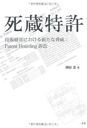 死蔵特許―技術経営における新たな脅威:Patent Hoarding訴訟の詳細を見る