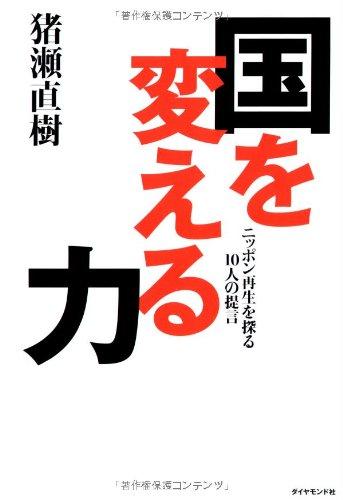 国を変える力―ニッポン再生を探る10人の提言の詳細を見る
