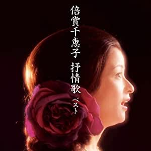 倍賞千恵子 抒情歌 ベスト キング・ベスト・セレクト・ライブラリー2019