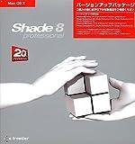 Shade 8 professional for MacOS X バージョンアップ版