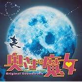 奥さまは魔女 Bewitched in Tokyo オリジナル・サウンドトラック