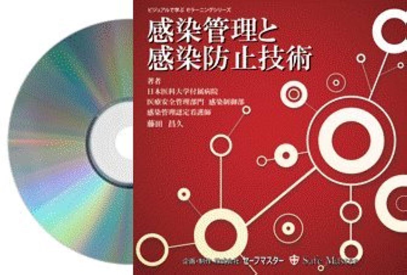 車両一晩豊かなSafeMaster CD-ROM教材 感染管理と感染防止技術 藤田昌久 著