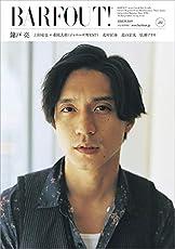 バァフアウト! 3月号 MARCH 2019 Volume 282 錦戸 亮 (Brown's books)