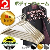 マワハンガー ニューボディーフォーム スーツ用 ブラック 5本組