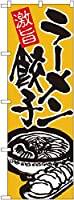 のぼり 激旨ラーメン餃子 602 [ 600 x H1800mm ] 【 店頭サイン 】 【 飲食店 ホテル レストラン カフェ 業務用 】