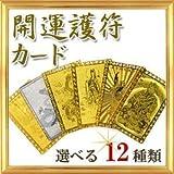 ゴールド&シルバーカード護符 E:五本爪皇帝龍