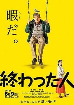 【映画パンフレット】終わった人