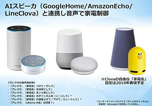 『スマート学習リモコン sRemo-R2 (エスリモアール2) 【GoogleHome,AmazonAlexa対応】 (シルバー)』の1枚目の画像