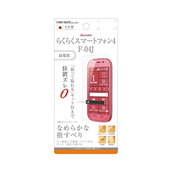 レイ・アウト らくらくスマートフォン4 F-04...の商品画像