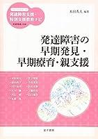 発達障害の早期発見・早期療育・親支援 (ハンディシリーズ発達障害支援・特別支援教育ナビ)
