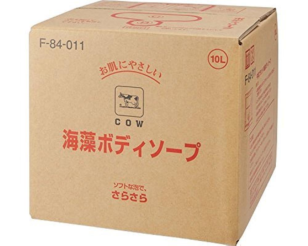 歩き回るけん引破壊する牛乳ブランド 海藻ボディソープ /  10L F-84-011 【牛乳石鹸】 【清拭小物】