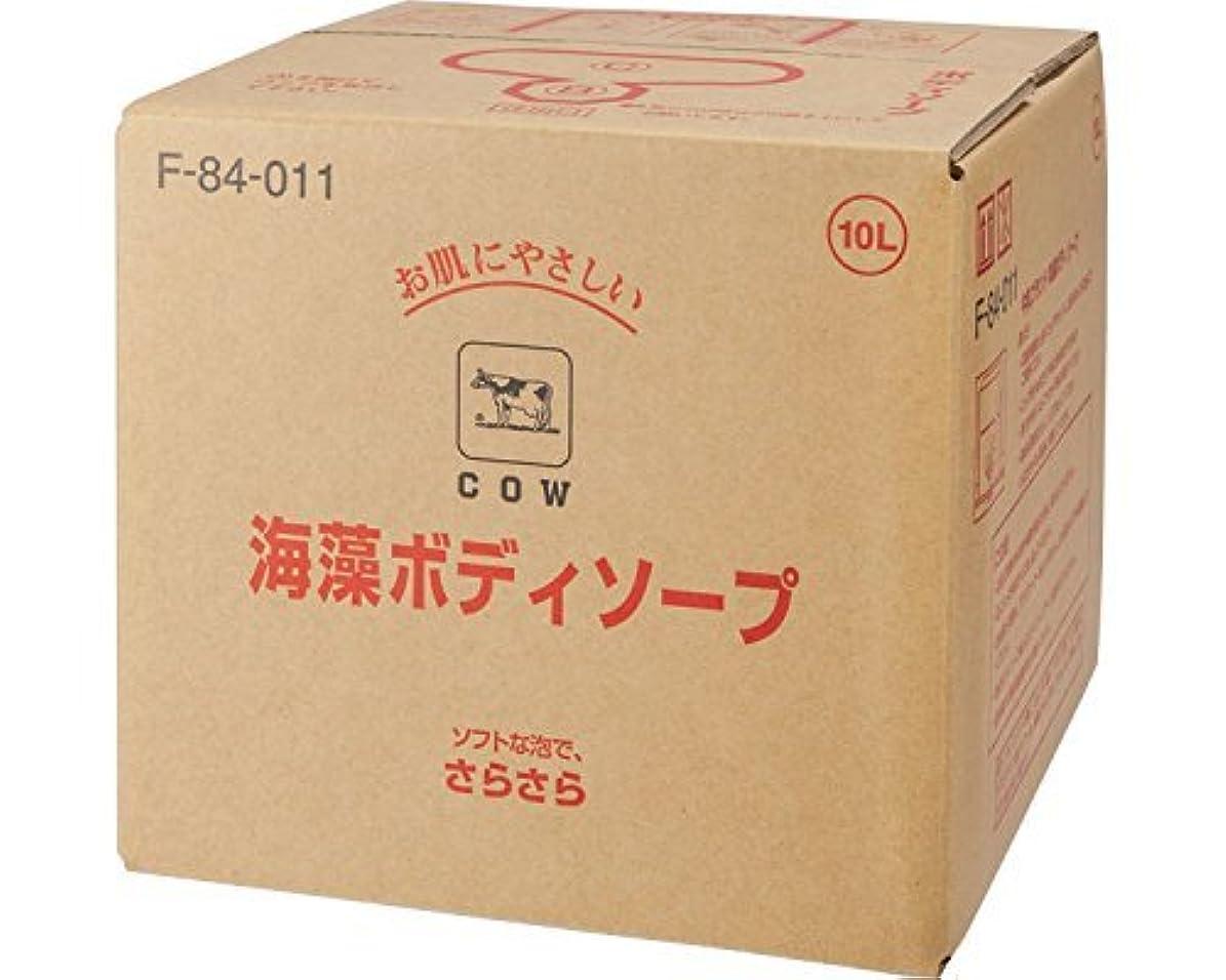 フルート料理旅客牛乳ブランド 海藻ボディソープ /  10L F-84-011 【牛乳石鹸】 【清拭小物】