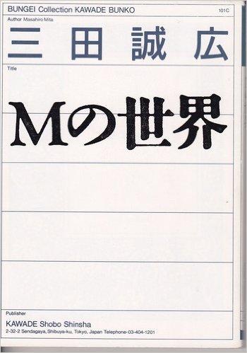 Mの世界 (1982年) (河出文庫)の詳細を見る