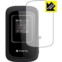 防気泡 防指紋 反射低減保護フィルム Perfect Shield FREETEL ARIA2 (FTJ162A) 日本製