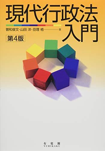 現代行政法入門 第4版