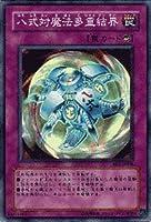 【遊戯王カード】 八式対魔法多重結界 【スーパー】 EE1-JP098-SR
