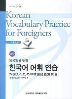 韓国語能力試験 延世大学 韓国語語彙練習 初級  日本語版 / 外国人のための韓国語語彙練習 初級