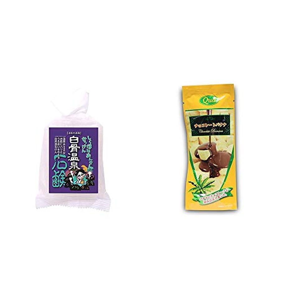 招待引っ張るエイリアン[2点セット] 信州 白骨温泉石鹸(80g)?フリーズドライ チョコレートバナナ(50g)