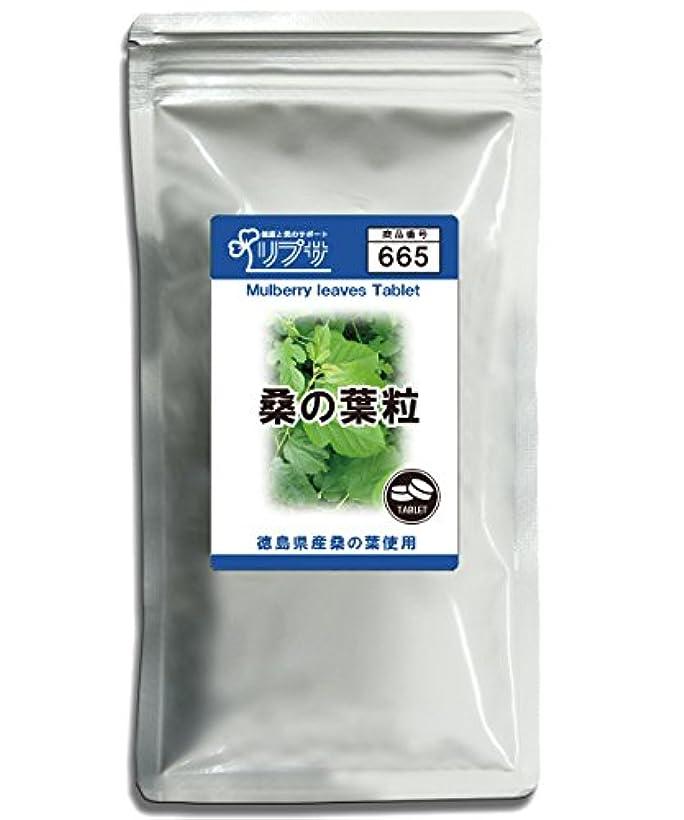 一般的に言えば有益な菊桑の葉?粒 約3か月分 T-665