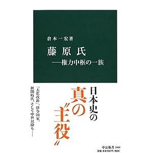 藤原氏―権力中枢の一族 (中公新書)