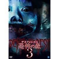 デスフォレスト 恐怖の森 3 DVD 新