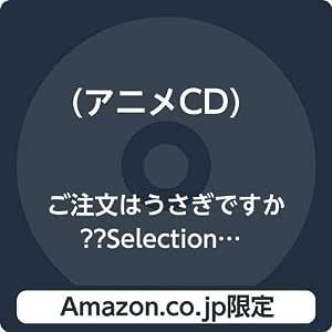 【Amazon.co.jp限定】ご注文はうさぎですか??Selection of April Fool's Day(仮)(デカジャケ付き)