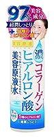美容原液 超潤化粧水CH × 3個セット