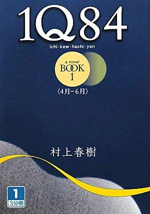 1Q84〈BOOK1〉4月‐6月1 (大活字文庫)の詳細を見る