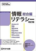 情報リテラシー 総合編 <改訂版> Windows 10・Office 2016対応