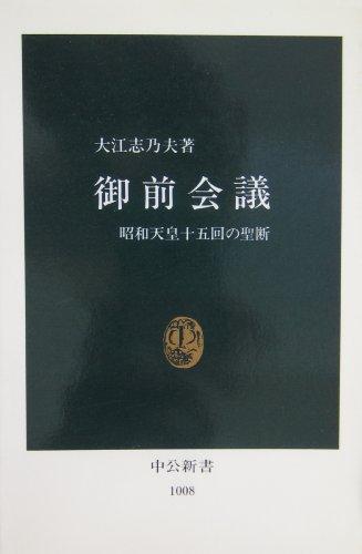御前会議―昭和天皇十五回の聖断 (中公新書)の詳細を見る