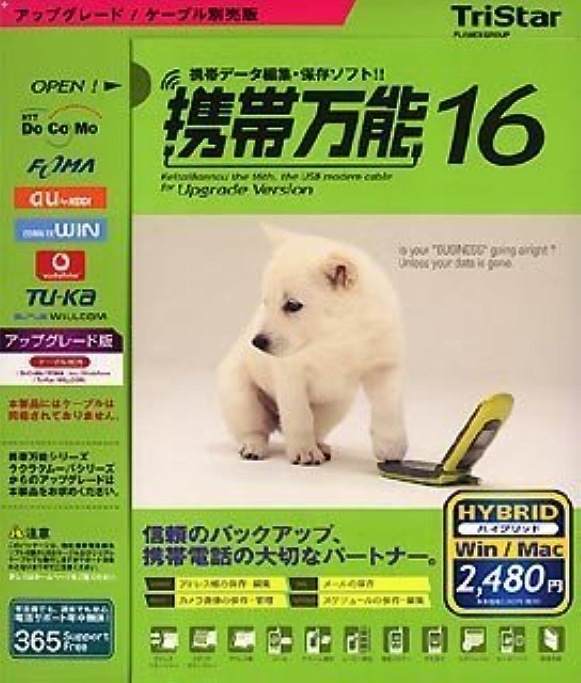 パイプラインとまり木広告する携帯万能16 アップグレード / ケーブルレス版 [HYBRID]