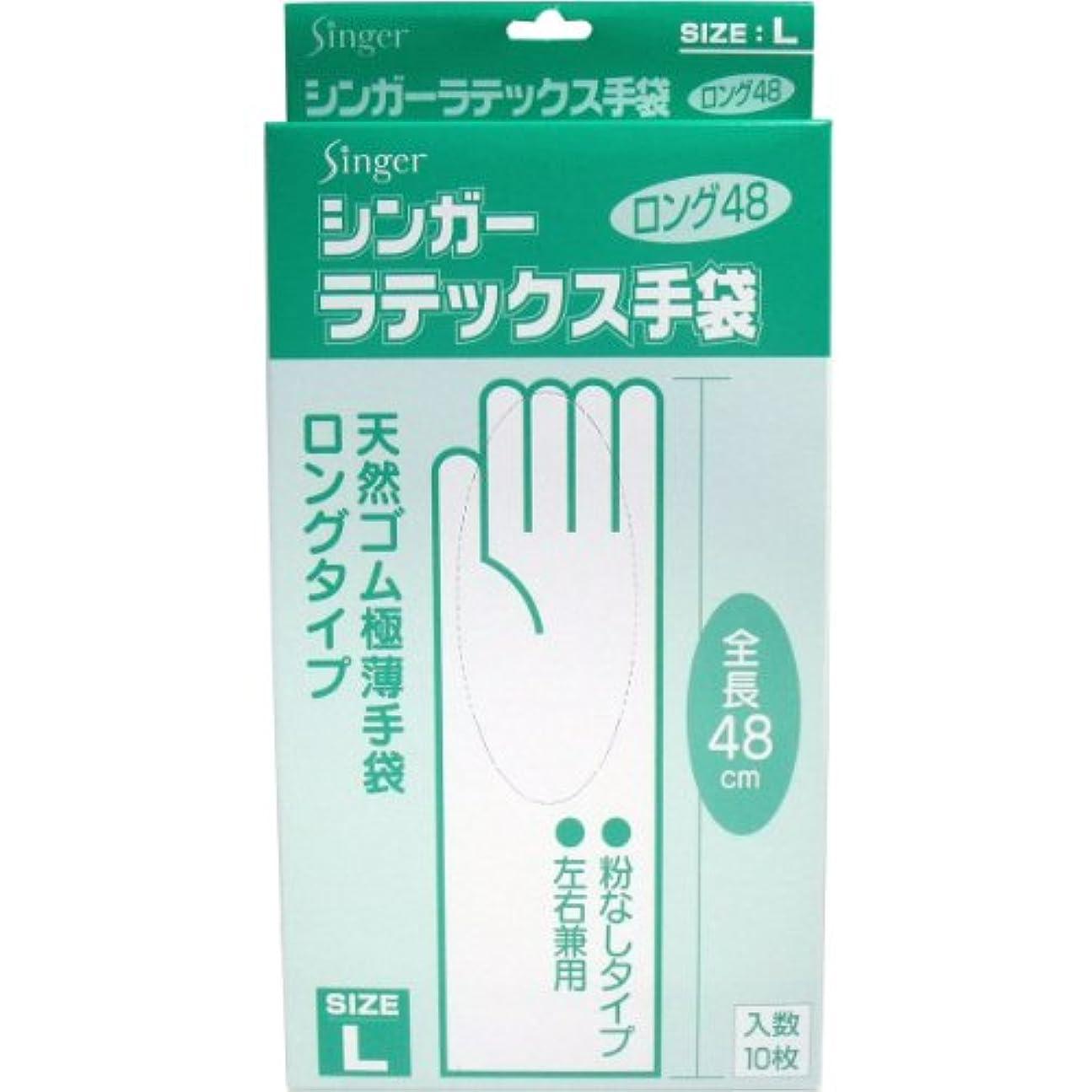 合法集中ずんぐりしたシンガーラテックス手袋 天然ゴム極薄手袋 ロングタイプ Lサイズ 10枚入【3個セット】