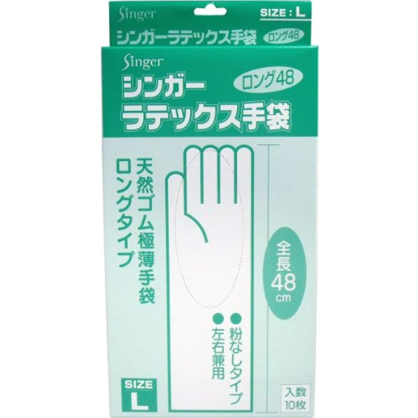 ヘビーれる継承シンガーラテックス手袋 天然ゴム極薄手袋 ロングタイプ Lサイズ 10枚入