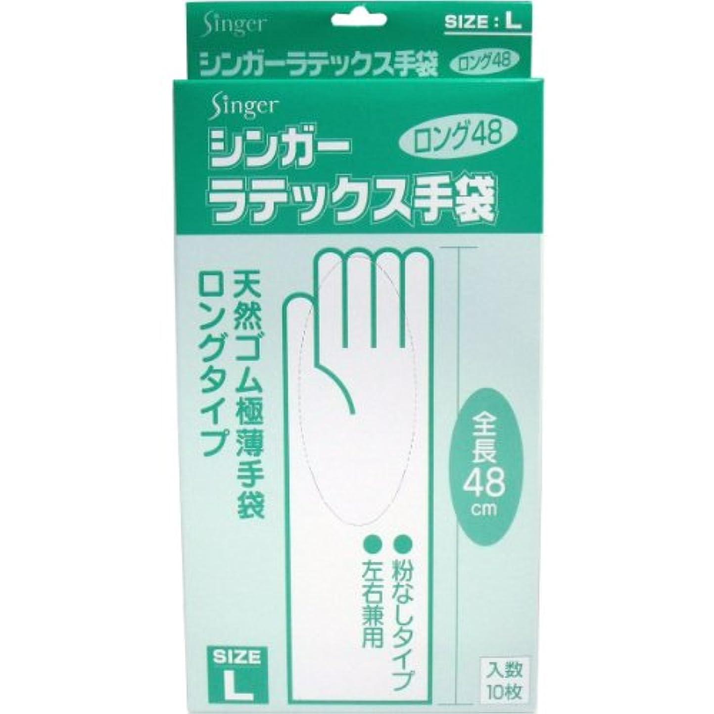公演先入観息を切らしてシンガーラテックス手袋 天然ゴム極薄手袋 ロングタイプ Lサイズ 10枚入