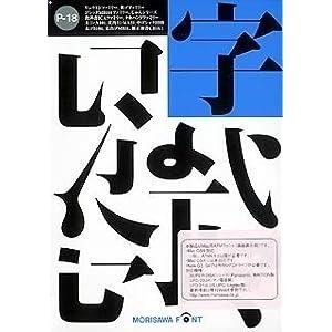 NewCIDパックフォントパッケージ Pack 18 31書体パック ATM専用